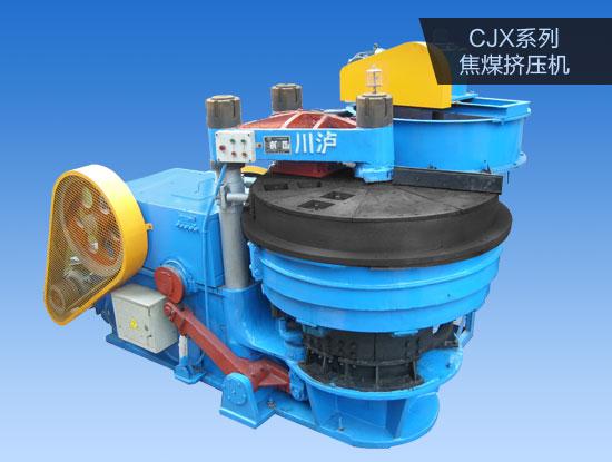 焦煤挤压机